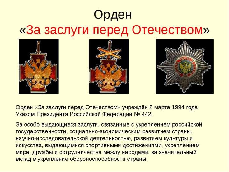 Орден «За заслуги перед Отечеством» Орден «За заслуги перед Отечеством» учреж...