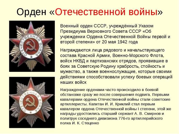 Орден «Отечественной войны» Военный орден СССР, учреждённый Указом Президиума...