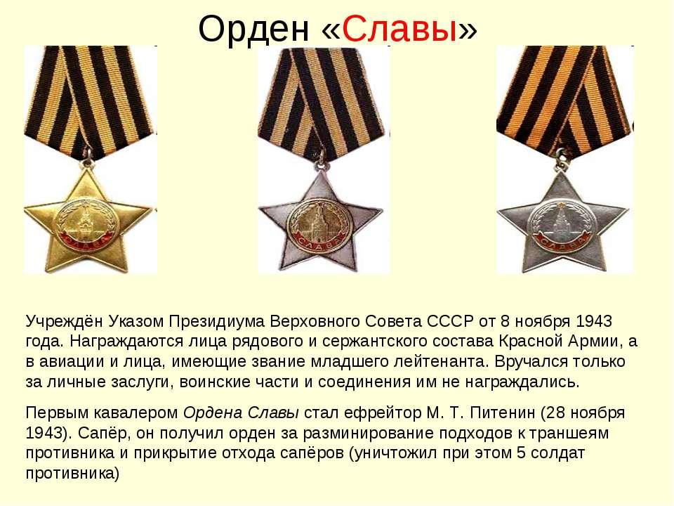 Орден «Славы» Учреждён Указом Президиума Верховного Совета СССР от 8 ноября 1...