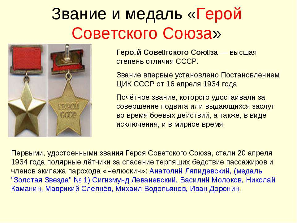 Звание и медаль «Герой Советского Союза» Геро й Сове тского Сою за— высшая с...