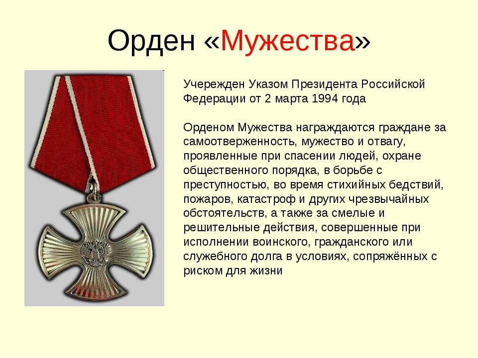 Орден «Мужества» Учережден Указом Президента Российской Федерации от 2 марта ...