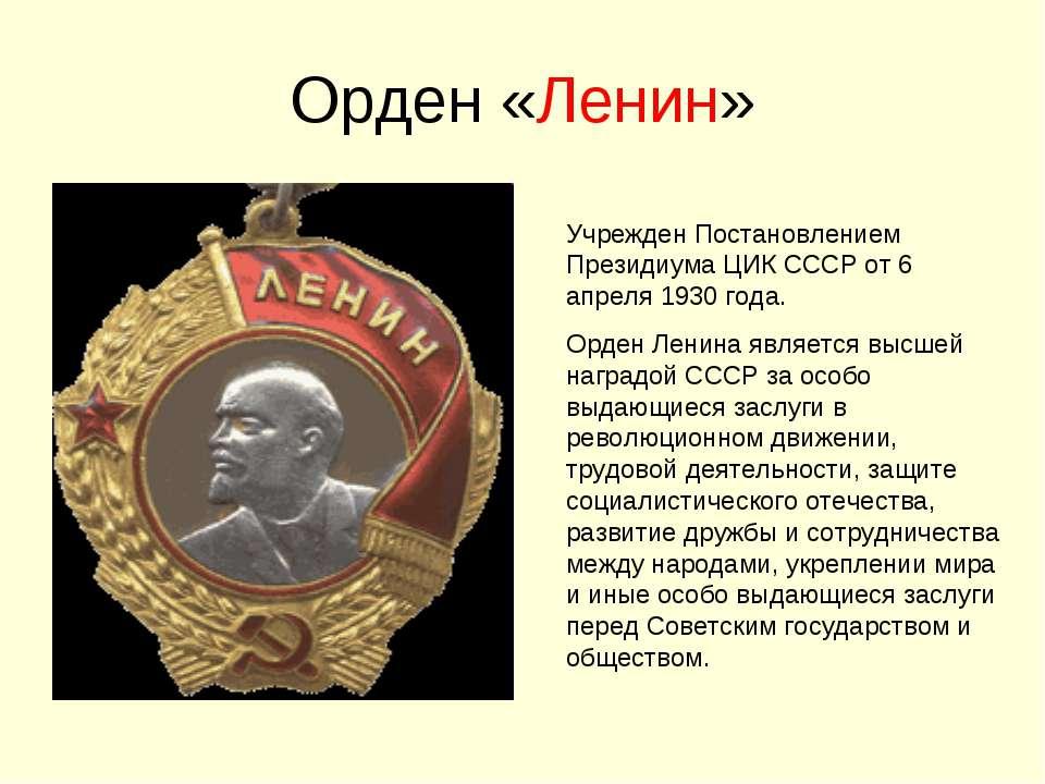 Орден «Ленин» Учрежден Постановлением Президиума ЦИК СССР от 6 апреля 1930 го...