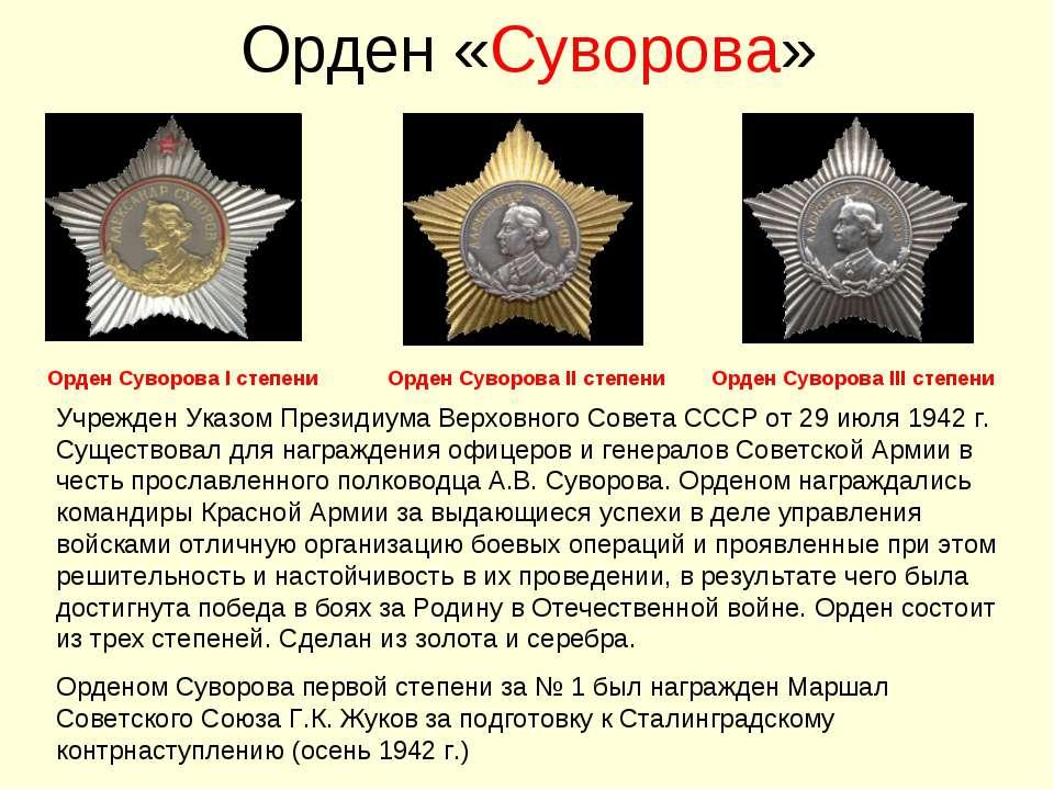 Орден «Суворова» Учрежден Указом Президиума Верховного Совета СССР от 29 июля...