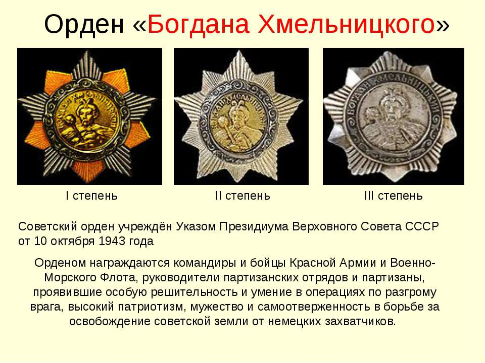 Орден «Богдана Хмельницкого» Советский орден учреждён Указом Президиума Верхо...