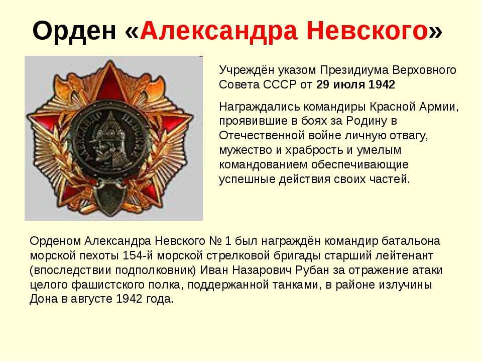 Орден «Александра Невского» Учреждён указом Президиума Верховного Совета СССР...