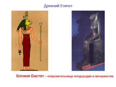 Древний Египет Богиня Бастет – покровительница плодородия и материнства