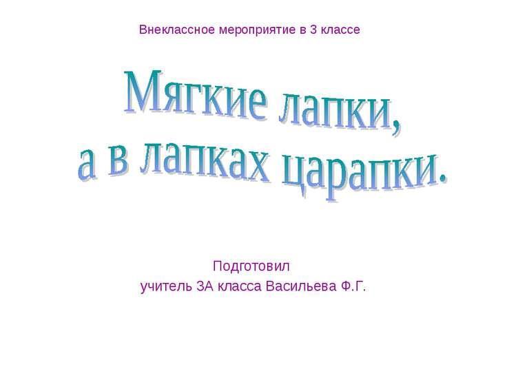 Подготовил учитель 3А класса Васильева Ф.Г. Внеклассное мероприятие в 3 классе
