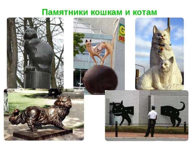 Памятники кошкам и котам