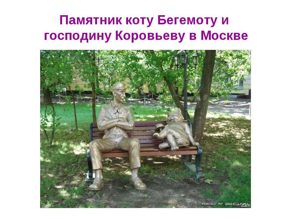 Памятник коту Бегемоту и господину Коровьеву в Москве
