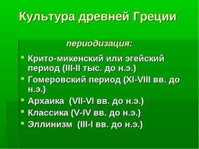 Культура древней Греции периодизация: Крито-микенский или эгейский период (II...