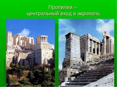 Пропилеи – центральный вход в акрополь