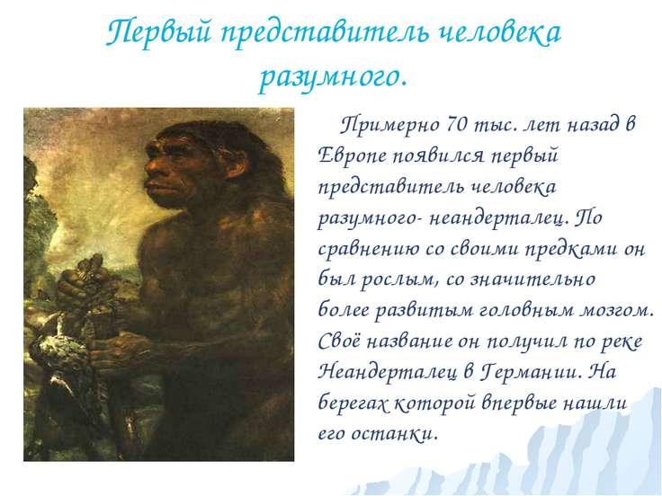 Первый представитель человека разумного. Примерно 70 тыс. лет назад в Европе ...