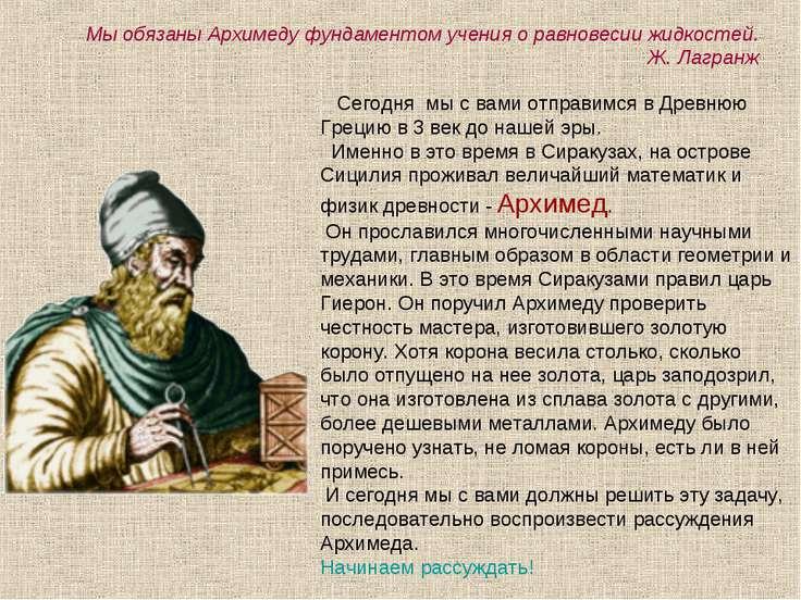 Сегодня мы с вами отправимся в Древнюю Грецию в 3 век до нашей эры. Именно в ...