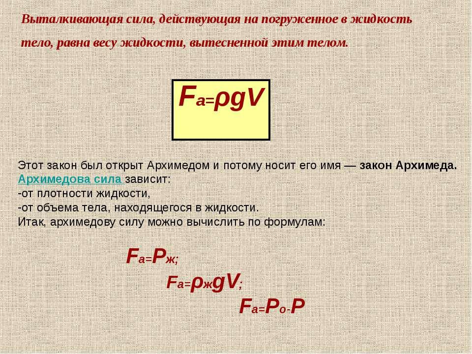 Fa=ρgV Выталкивающая сила, действующая на погруженное в жидкость тело, равна ...