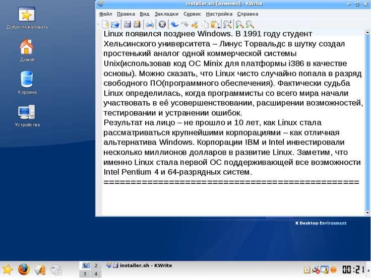 Linux появился позднее Windows. В 1991 году студент Хельсинского университета...