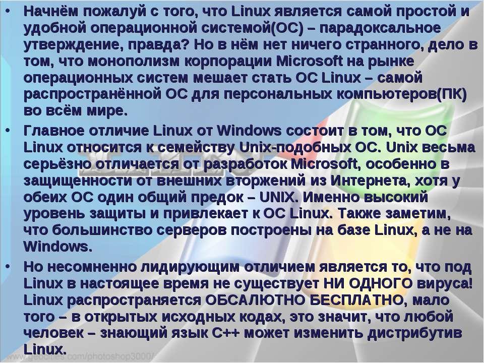 Начнём пожалуй с того, что Linux является самой простой и удобной операционно...