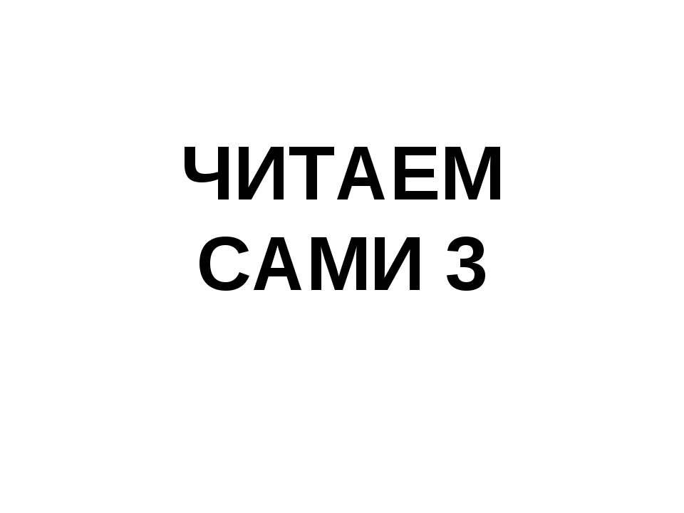 ЧИТАЕМ САМИ 3
