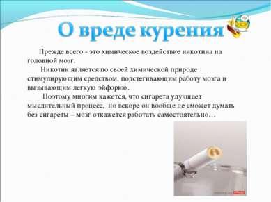 Прежде всего - это химическое воздействие никотина на головной мозг. Никотин ...