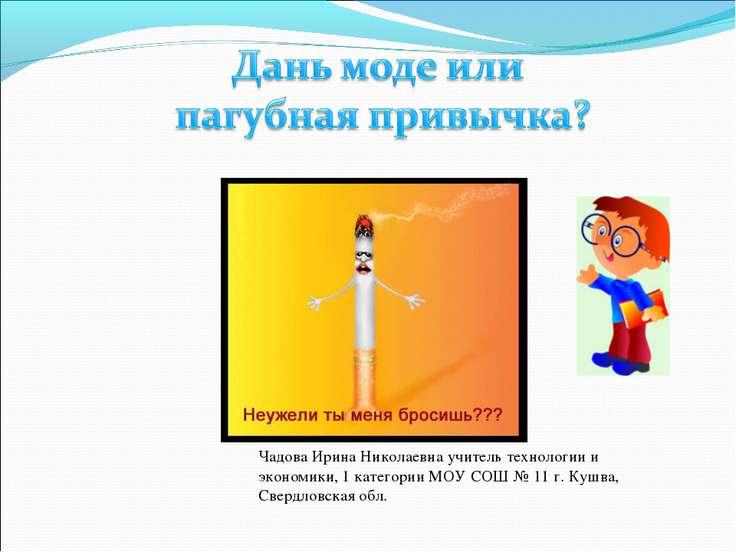 Чадова Ирина Николаевна учитель технологии и экономики, 1 категории МОУ СОШ №...