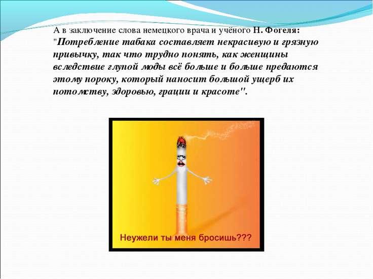 """А в заключение слова немецкого врача и учёного Н. Фогеля: """"Потребление табака..."""