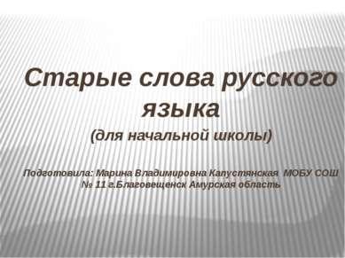 Старые слова русского языка (для начальной школы) Подготовила: Марина Владими...