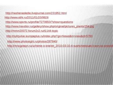 http://nashenasledie.livejournal.com/231952.html http://www.stihi.ru/2011/01/...
