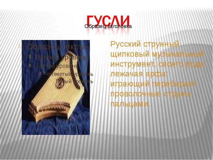 Русский струнный щипковый музыкальный инструмент, своего рода лежачая арфа; и...