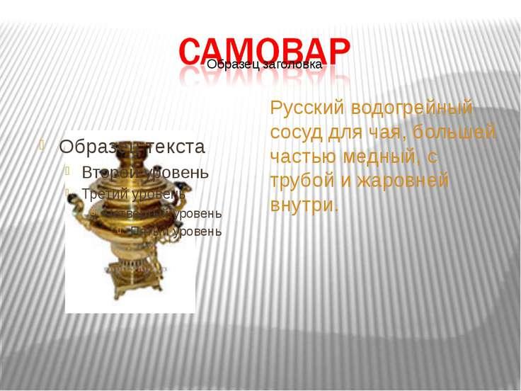 Русский водогрейный сосуд для чая, большей частью медный, с трубой и жаровней...