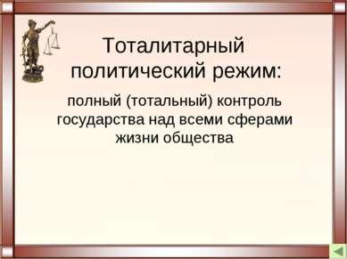 Тоталитарный политический режим: полный (тотальный) контроль государства над ...