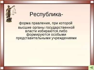 Республика- форма правления, при которой высшие органы государственной власти...