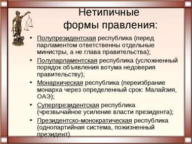 Нетипичные формы правления: Полупрезидентская республика (перед парламентом о...