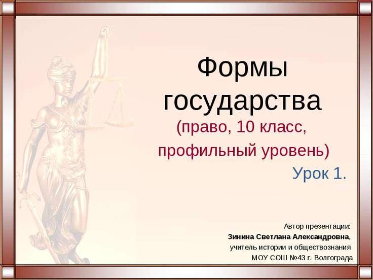 Урок 1. Формы государства (право, 10 класс, профильный уровень) Автор презент...