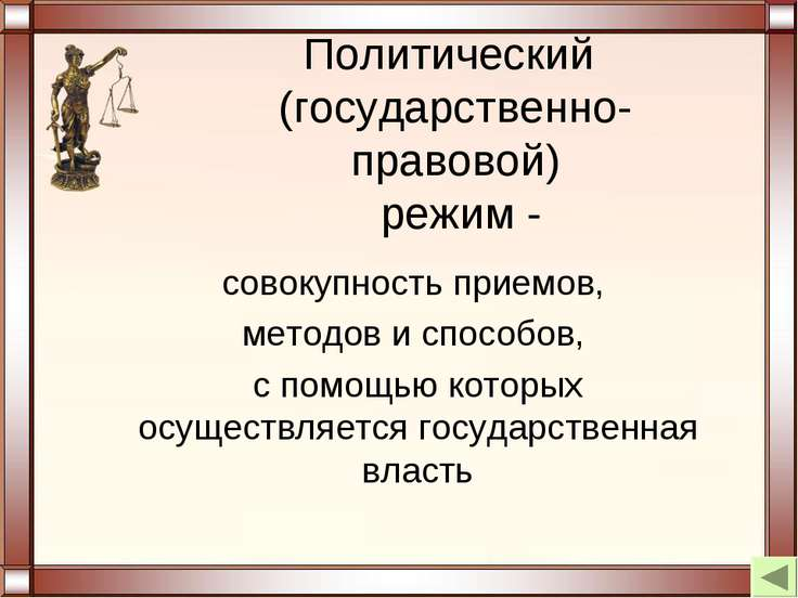 Политический (государственно-правовой) режим - совокупность приемов, методов ...