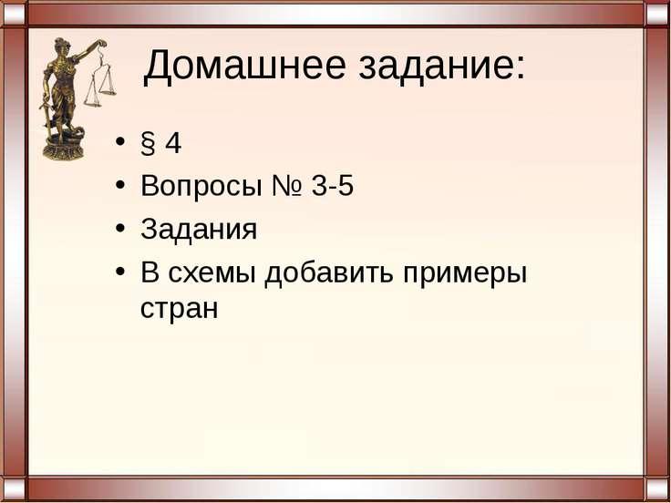 Домашнее задание: § 4 Вопросы № 3-5 Задания В схемы добавить примеры стран