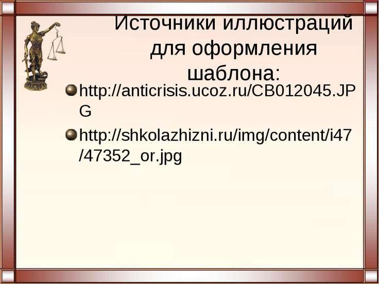 Источники иллюстраций для оформления шаблона: http://anticrisis.ucoz.ru/CB012...