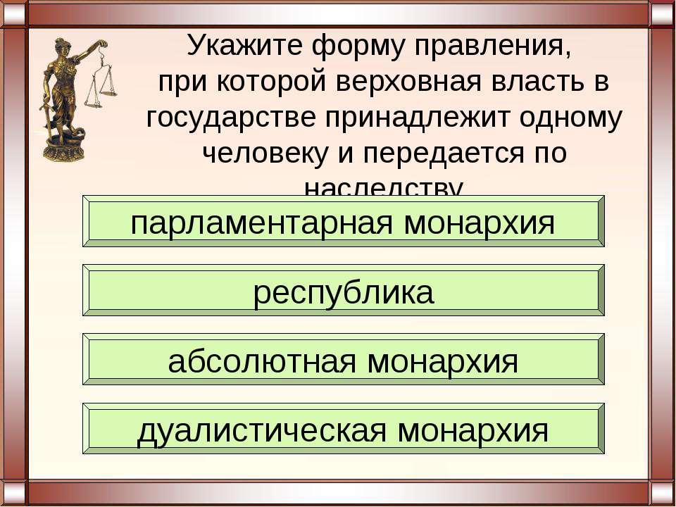 Укажите форму правления, при которой верховная власть в государстве принадлеж...