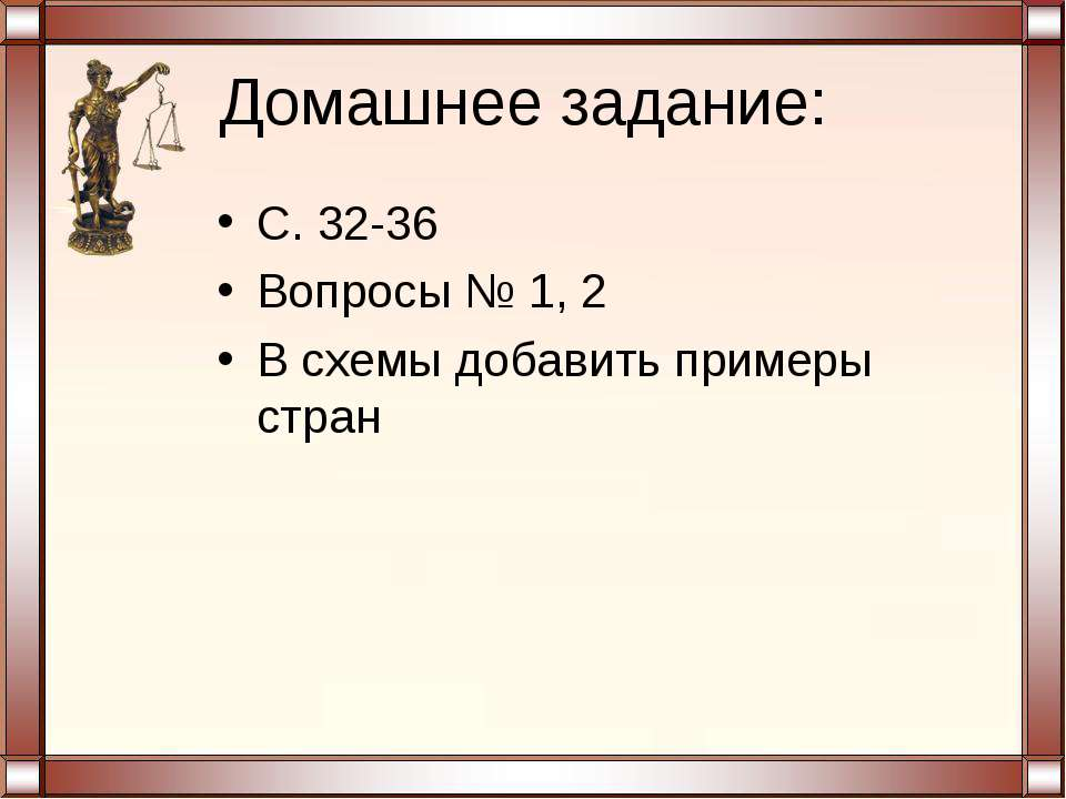Домашнее задание: С. 32-36 Вопросы № 1, 2 В схемы добавить примеры стран