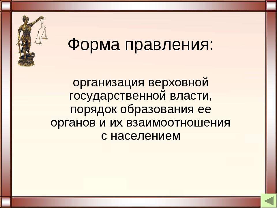 Форма правления: организация верховной государственной власти, порядок образо...