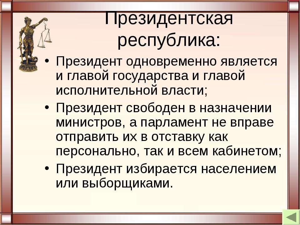 Президентская республика: Президент одновременно является и главой государств...