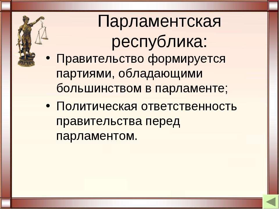 Парламентская республика: Правительство формируется партиями, обладающими бол...