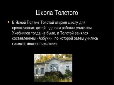 Школа Толстого В Ясной Поляне Толстой открыл школу для крестьянских детей, гд...
