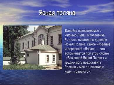Ясная поляна Давайте познакомимся с жизнью Льва Николаевича. Родился писатель...