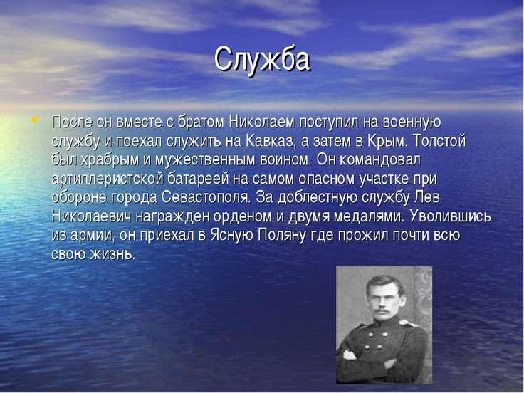 Служба После он вместе с братом Николаем поступил на военную службу и поехал ...