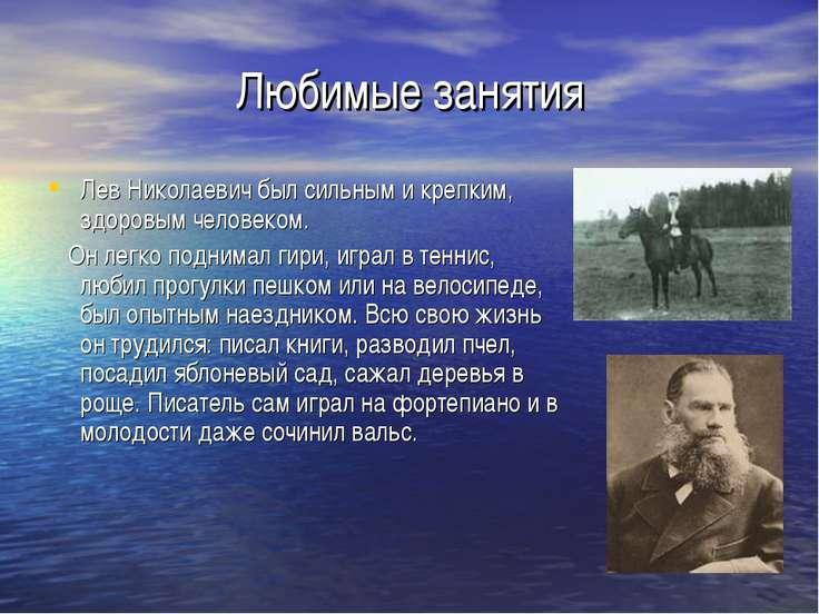 Любимые занятия Лев Николаевич был сильным и крепким, здоровым человеком. Он ...