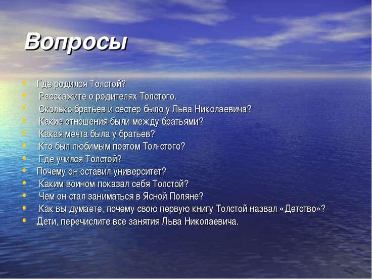 Вопросы Где родился Толстой? Расскажите о родителях Толстого. Сколько братьев...