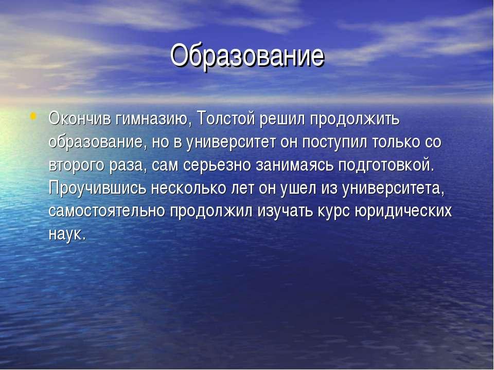 Образование Окончив гимназию, Толстой решил продолжить образование, но в унив...