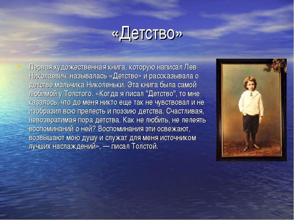 «Детство» Первая художественная книга, которую написал Лев Николаевич, называ...