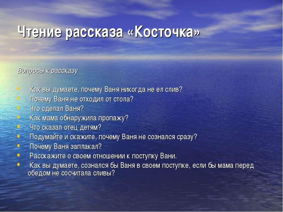 Чтение рассказа «Косточка» Вопросы к рассказу Как вы думаете, почему Ваня ник...