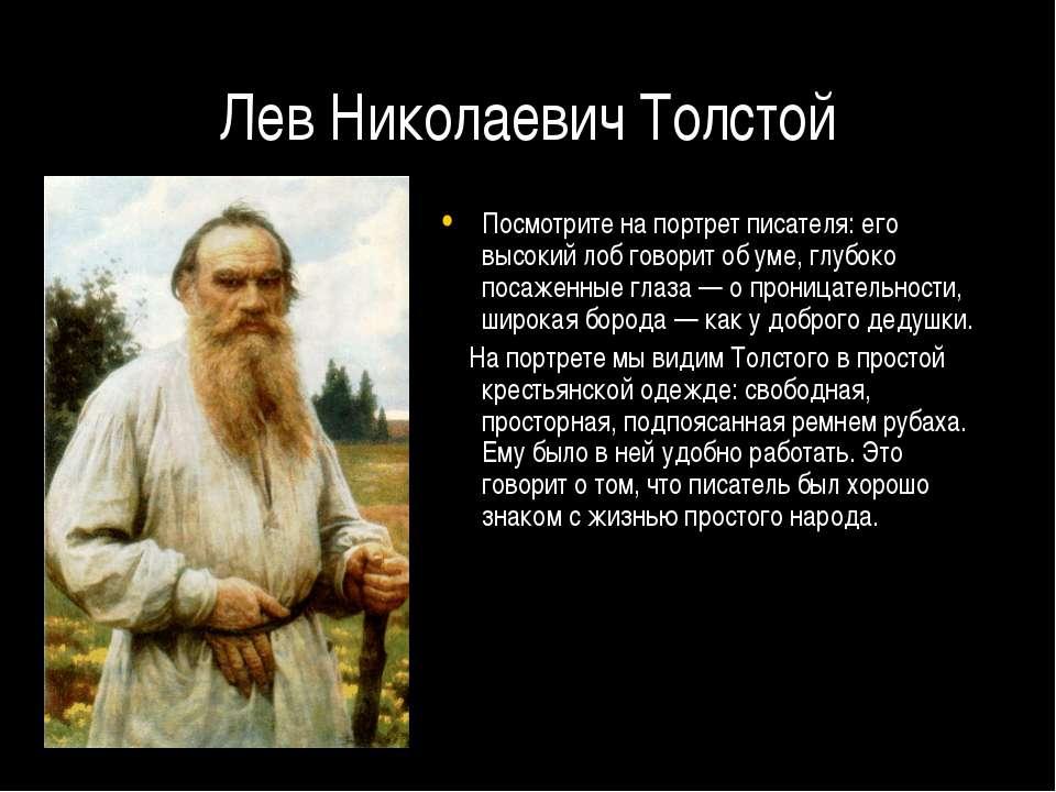 Лев Николаевич Толстой Посмотрите на портрет писателя: его высокий лоб говори...