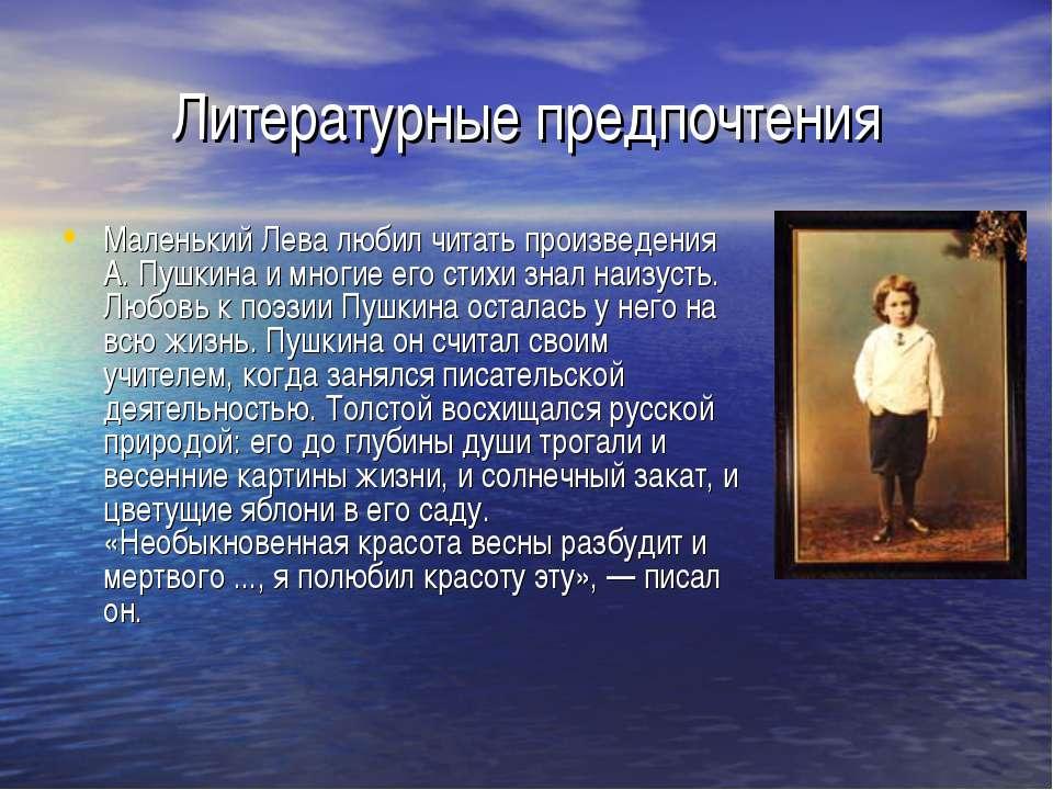Литературные предпочтения Маленький Лева любил читать произведения А. Пушкина...